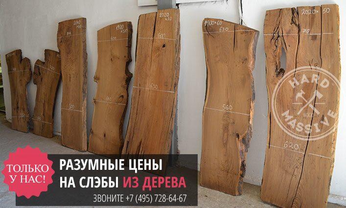 Слэбы спилы из дерева